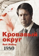 Red Riding: 1980 - Russian DVD cover (xs thumbnail)