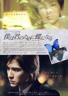 Hu die fei - Japanese Movie Poster (xs thumbnail)