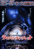 Riding The Bullet - Japanese Movie Poster (xs thumbnail)