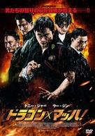Saat po long 2 - Japanese DVD cover (xs thumbnail)