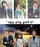 """Keopi peurinseu 1-hojeom"" - South Korean Movie Poster (xs thumbnail)"