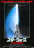 Star Wars - Japanese Movie Poster (xs thumbnail)