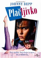 Cry-Baby - Croatian DVD cover (xs thumbnail)