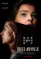 Greta - South Korean Movie Poster (xs thumbnail)
