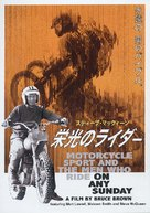 On Any Sunday - Japanese Movie Poster (xs thumbnail)