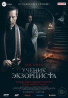 The Seventh Day - Russian Movie Poster (xs thumbnail)