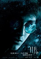 Harry Potter and the Half-Blood Prince - Chinese Movie Poster (xs thumbnail)