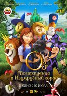 Legends of Oz: Dorothy's Return - Russian Movie Poster (xs thumbnail)