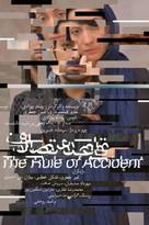 Ghaedeye tasadof - Iranian Movie Poster (xs thumbnail)