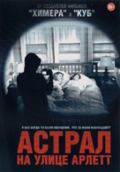 388 Arletta Avenue - Russian DVD movie cover (xs thumbnail)