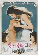 The Turning Point - Japanese Movie Poster (xs thumbnail)