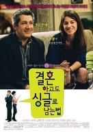 Prête-moi ta main - South Korean Movie Poster (xs thumbnail)