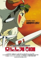 Mononoke-hime - South Korean Movie Poster (xs thumbnail)