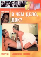 What's Up, Doc? - Russian DVD cover (xs thumbnail)