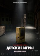 Child's Play - Russian Movie Poster (xs thumbnail)