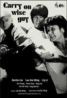 Po jie da shi - Hong Kong Movie Poster (xs thumbnail)