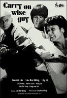 Po jie da shi - Hong Kong Movie Poster (xs thumbnail)