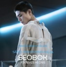 Seobok - Latvian Movie Poster (xs thumbnail)