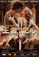Tristan And Isolde - Chinese poster (xs thumbnail)