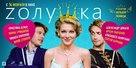 Zolushka - Russian Movie Poster (xs thumbnail)