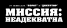 Army of One - Russian Logo (xs thumbnail)