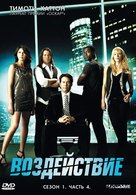 """Leverage"" - Russian DVD movie cover (xs thumbnail)"