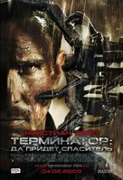 Terminator Salvation - Russian Movie Poster (xs thumbnail)