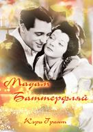 Madame Butterfly - Russian DVD cover (xs thumbnail)