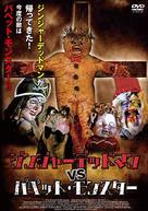 Gingerdead Man 2: Passion of the Crust - Japanese DVD movie cover (xs thumbnail)