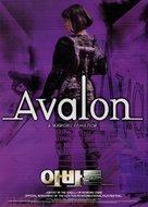 Avalon - South Korean Movie Poster (xs thumbnail)