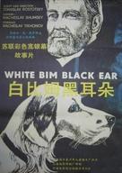 Belyy Bim - Chyornoe ukho - Chinese Movie Poster (xs thumbnail)