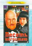 Desyat negrityat - Russian Movie Cover (xs thumbnail)