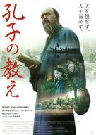 Confucius - Japanese Movie Poster (xs thumbnail)