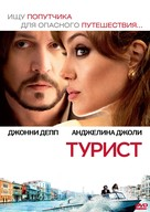 The Tourist - Russian Movie Cover (xs thumbnail)