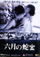 Rokugatsu no hebi - Hong Kong DVD cover (xs thumbnail)
