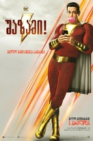 Shazam! - Georgian Movie Poster (xs thumbnail)