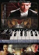 Grand Piano - Japanese Movie Poster (xs thumbnail)