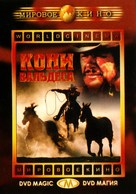 Valdez, il mezzosangue - Russian DVD cover (xs thumbnail)