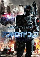 Android Cop - Japanese DVD movie cover (xs thumbnail)