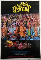 The Warriors - Thai Movie Poster (xs thumbnail)