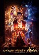 Aladdin - Thai Movie Poster (xs thumbnail)