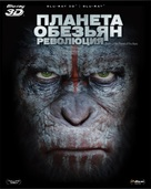 Dawn of the Planet of the Apes - Russian Blu-Ray movie cover (xs thumbnail)