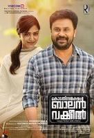 Kodathi Samaksham Balan Vakeel - Indian Movie Poster (xs thumbnail)