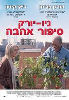 5 Flights Up - Israeli Movie Poster (xs thumbnail)
