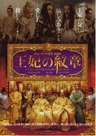 Curse of the Golden Flower - Japanese Movie Poster (xs thumbnail)