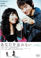 Anata wo wasurenai - Japanese Movie Cover (xs thumbnail)