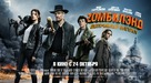 Zombieland: Double Tap - Russian Movie Poster (xs thumbnail)