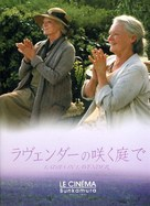 Ladies in Lavender - Japanese Movie Cover (xs thumbnail)