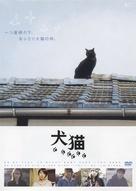 Inuneko - Japanese DVD cover (xs thumbnail)