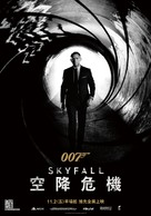 Skyfall - Taiwanese Movie Poster (xs thumbnail)